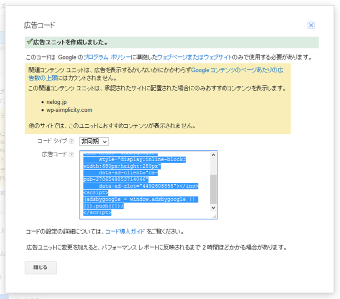関連コンテンツユニットのコードを取得