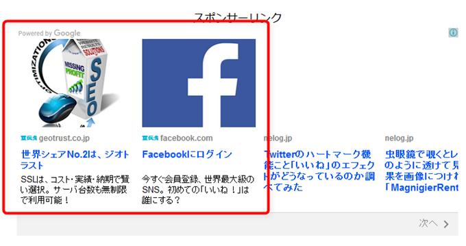 関連コンテンツユニットに表示される広告