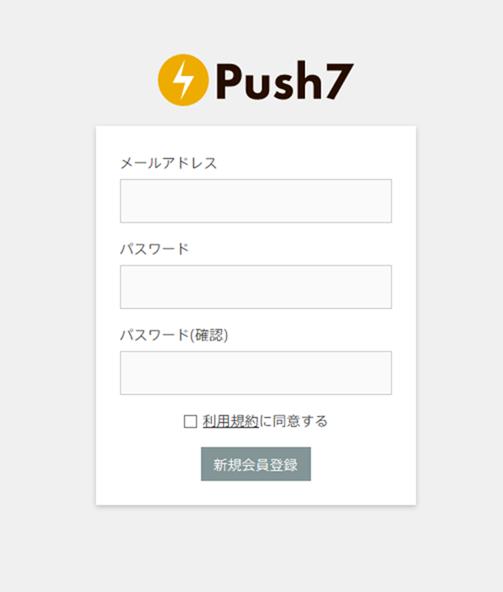 メールアドレスとパスワードを入力し利用規約に同意する