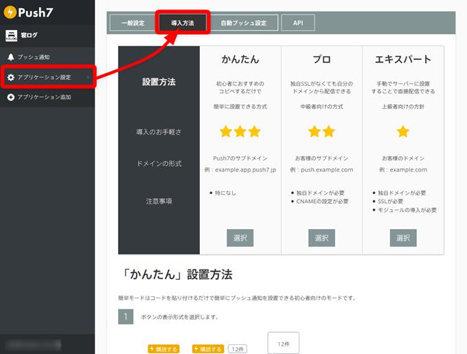 アプリケーション設定から導入方法をクリック