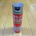 値段も手頃で扱いやすいスプレー式消火剤「エアゾール式簡易消火具スーパールームガード」を購入