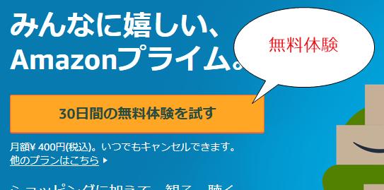 Amazonプライムの無料体験ボタン