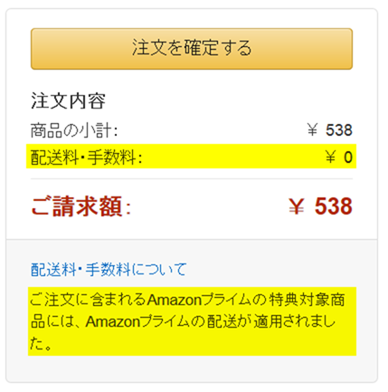 Amazonプライムに加入していると、2000円未満でも送料無料