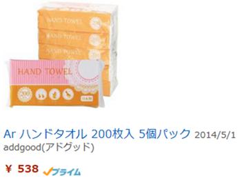 Amazonでペーパータオルを買う