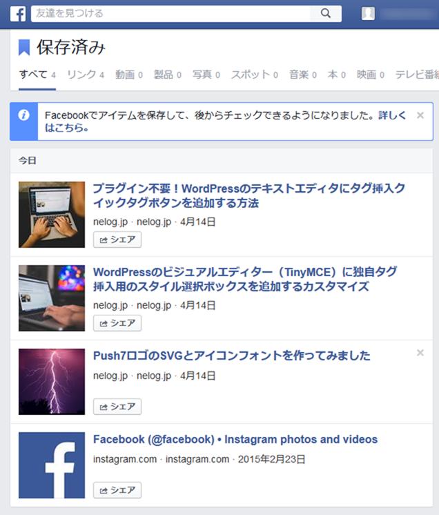 Facebookの保存済みリスト