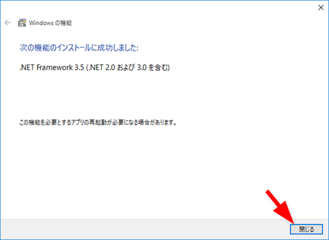 .NET Freamwork 3.5のインストール完了