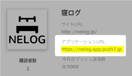 Push7のアプリケーションURL