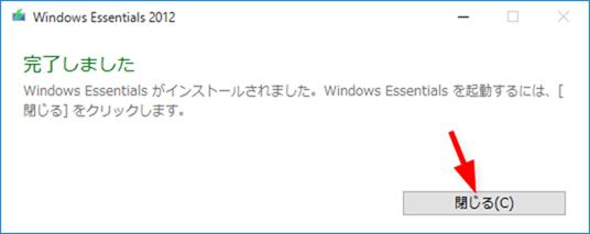 Windows Essentials 2012のインストール完了
