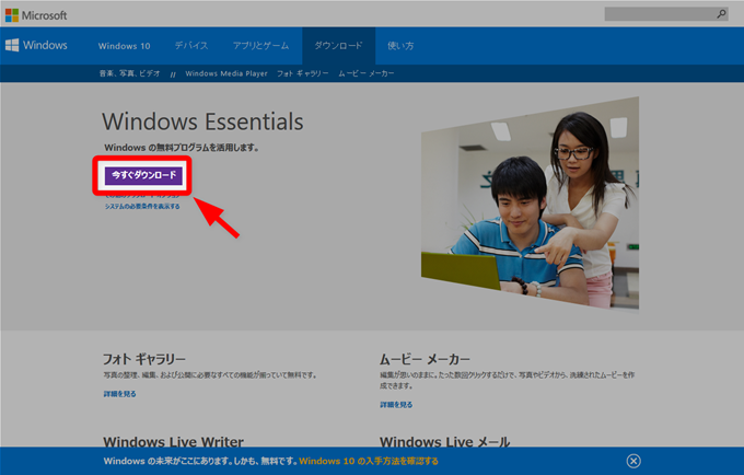 Windows Essentials - Microsoft Windows