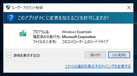 Windows Essentialsインストール時のユーザーアカウント制御ダイアログ