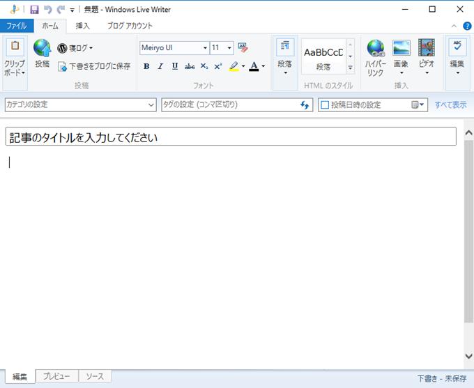 インストールして初期設定を終えたWindows Live Writer