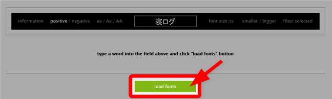 「load fonts」ボタンをクリック