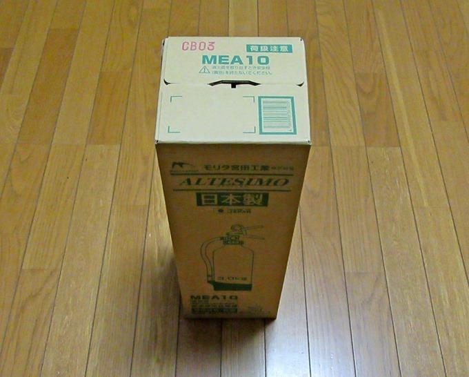 蓄圧式消火器アルテシモの箱