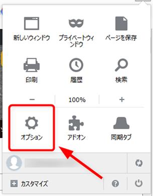 オプションメニューのオプションボタンを押す