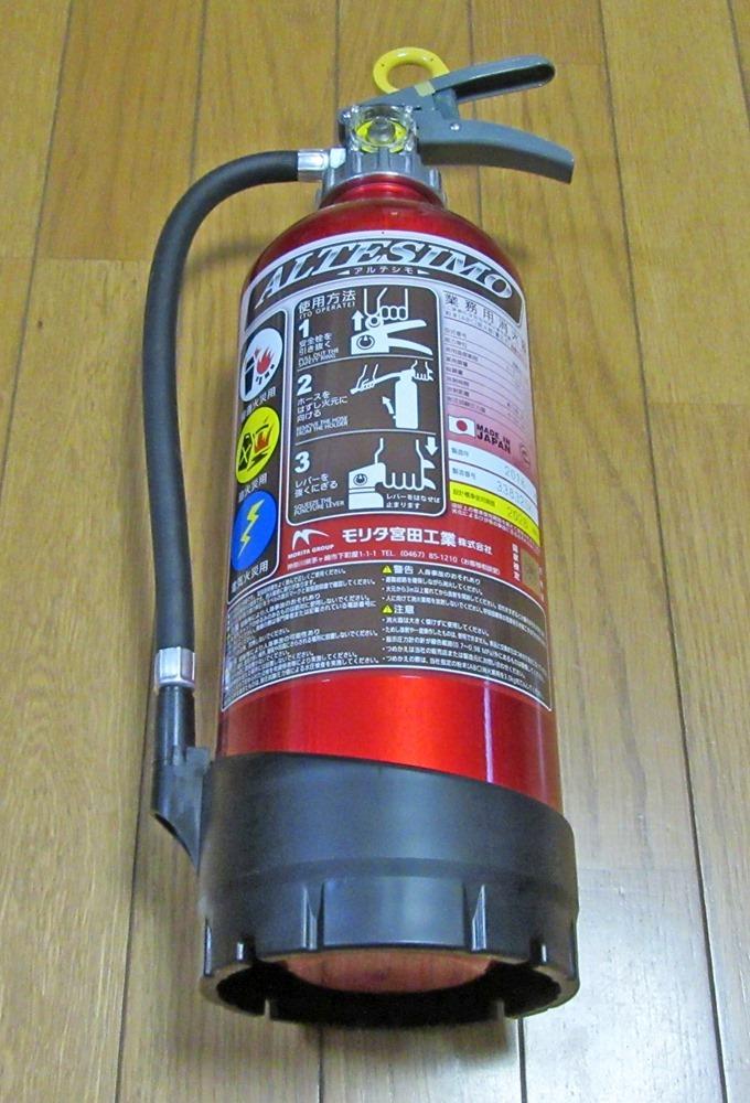 蓄圧式粉末消火器アルテシモの全体像