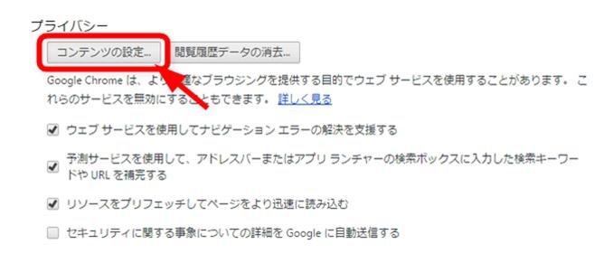 プライバシーの「コンテンツの設定」ボタンをクリック
