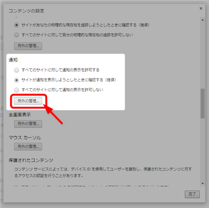 コンテンツの設定の通知項目の「例外の管理」ボタンをクリック