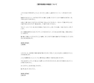 『週刊新潮』の報道について - 乙武洋匡