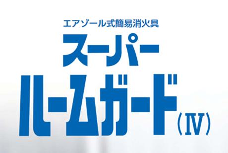 スーパールームガード(Ⅳ)