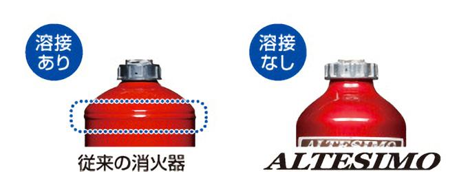 溶接のない消火器容器