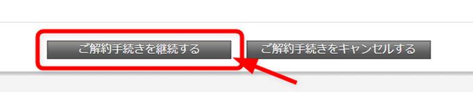 ご解約手続きを継続するボタンをクリック