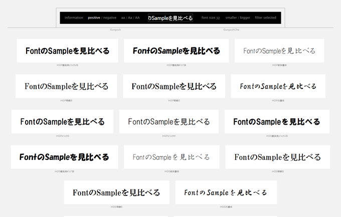wordmark.it - 「フォントのサンプルを見比べる」!