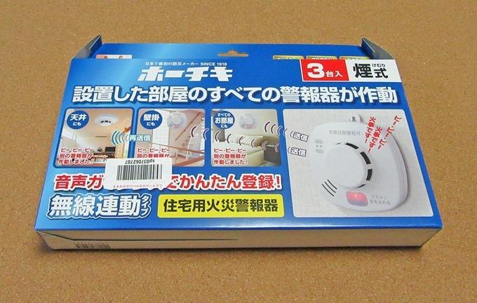 ホーチキ 【新 無線連動方式】住宅用 火災警報器 (煙式) 3個セット SS-2LR-10HCT3A
