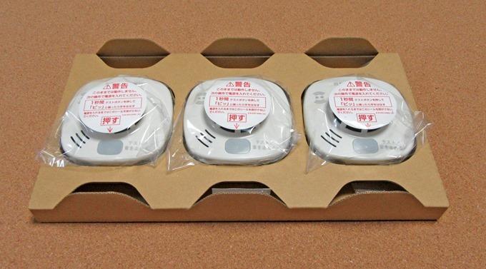 ホーチキの住宅用火災報知器3台セット