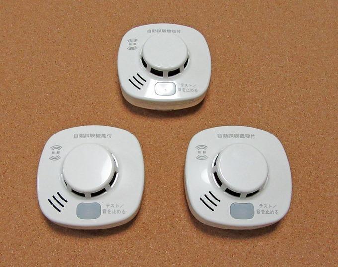 ホーチキの火災報知器を3台並べた状態