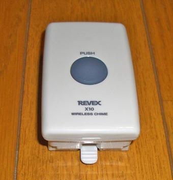 リーベックスチャイムの押しボタン送信機