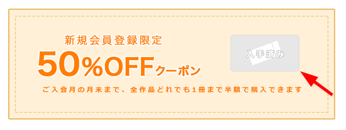 BookLive50%オフクーポン入手済み