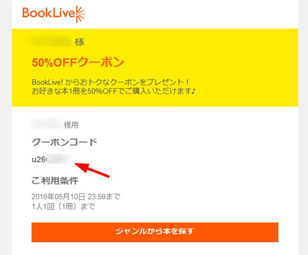 BookLiveからメールアドレスに半額クーポンが届く