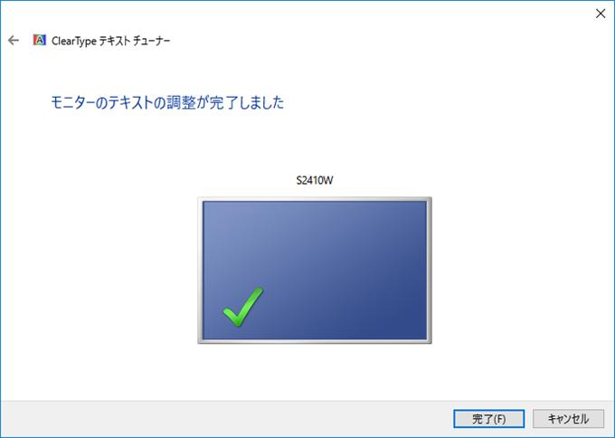 ClearTypeテキストチューナーの完了