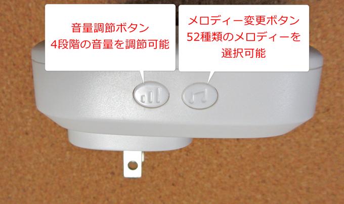 ELTDドアチャイム受信機側面のボタン