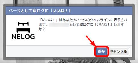 Facebookページを保存する