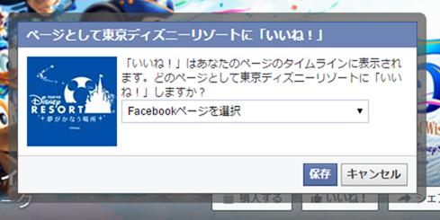 Facebookページが複数あるとき