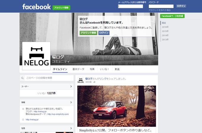 寝ログFacebookページ