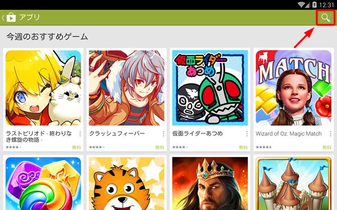 Google Playストアのアプリ画面