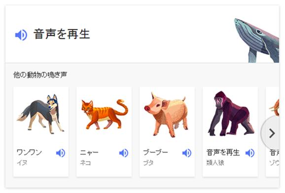 Googleで「ザトウクジラの鳴き声」と検索