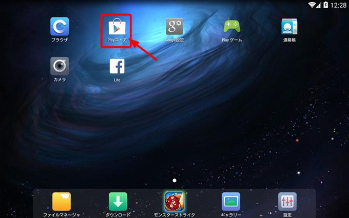 Nox App Playerのホーム画面