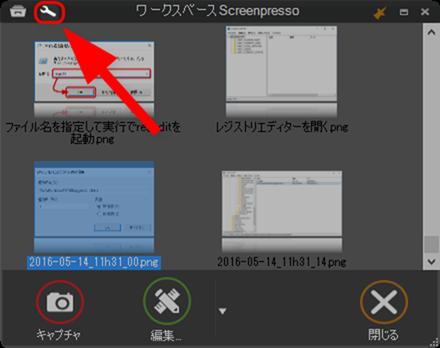 Screenpressoの設定ボタンを押す