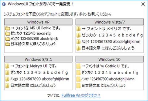 Windows10 フォントが汚いので一発変更!のインターフェース