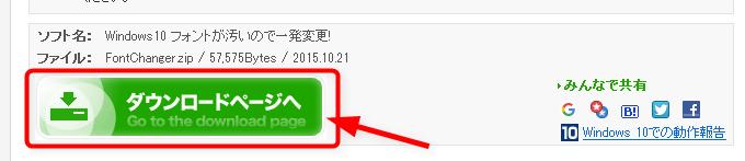 Windows10 フォントが汚いので一発変更!のダウンロード