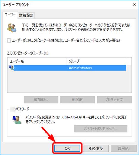 「Windows10で起動時にパスワードを省略する方法」の設定は終了