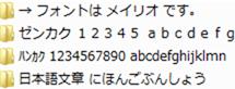 Windows7のシステムフォント
