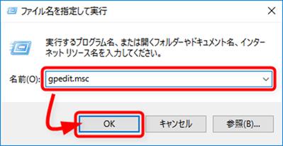 ファイル名を指定して実行からpedit.mscを起動する