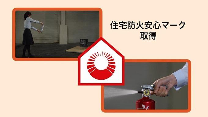 キッチンアイは住宅防火安心マークを取得している