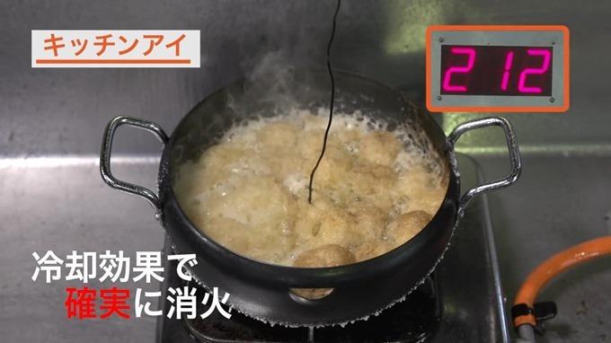 キッチンアイは冷却効果で確実に消火