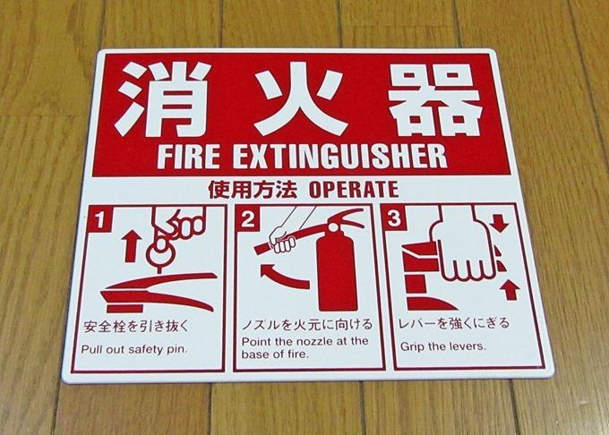 消火器設置台の表示パネル