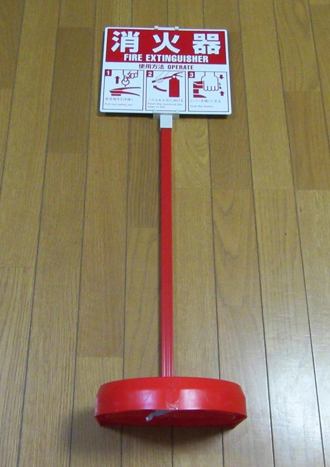 組み立てた消化器設置台(表)